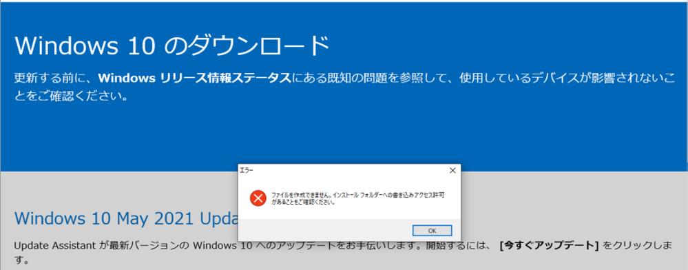 Windows10のアップデートで【今すぐアップデート】押下後に 下記エラーが出てしまい先に進めません。 UAC・ウィルスバスターなど確認しましたが特に異常なさそうです。 どの様な可能性がございますでしょうか。 winver:20H2 32bit