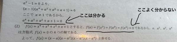 数3 複素数です。 写真のところがよく分かりません。教えてください