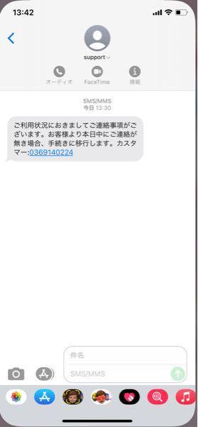 急にこのメッセージが届いたのですが、電話してみたらインターネットカスタマーセンターと言われました。 担当の人が今いなくて折り返しでかけると言われて、名前を聞かれたのですが電話を切りました。 あちらの方が電話に出た時に、会社名等を言われなかったので怪しいと思ったのですが、ちゃんとした所なのでしょうか?