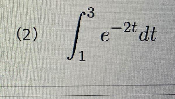 画像の定積分のやり方と答えを教えてほしいです!!お願いします