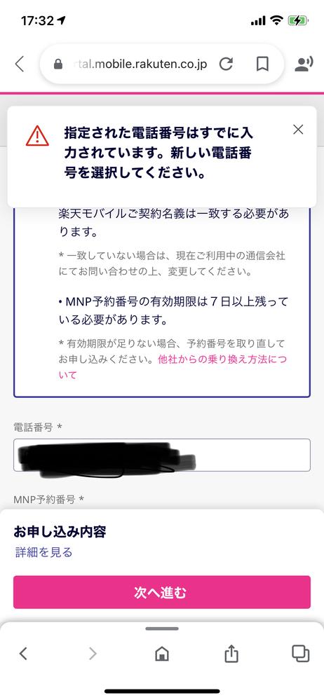 楽天モバイルに前にMNP番号で申し込みしたんですけどSIMカード間違ってたんでキャンセルしたんです。 そして新しくMNP番号取得して申し込みしたら電話番号が使えなくてどうしたらいいですか?