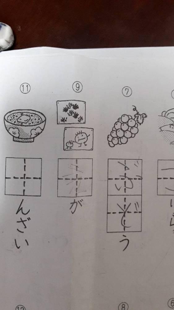 9番の答え分かる方いたら、 教えて下さい。