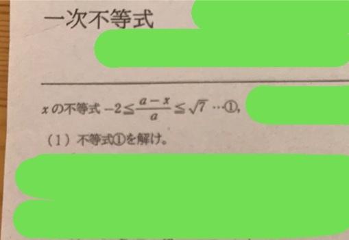 高校数学です。 解き方を教えてください。