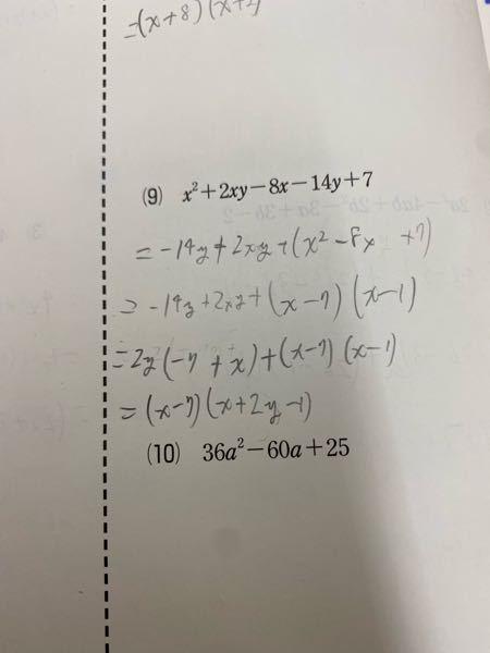 (9)の問題です 右側の()内になぜ2yが入るか分かりません 教えて貰えると助かります