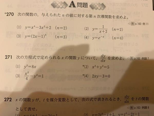 数3です。 271の4番が分かりません。 2xyを微分して2yにした後、+2x × dy/dxと解説に載っていたのですがどこから求めているのでしょうか…?