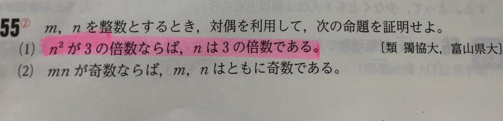 数学の命題と証明についてです。 写真にある問題でなぜ、証明する際にnが3の倍数でないときは、2つもある整数kを用いているのですか? なぜ2つ書く必要があるのですか?
