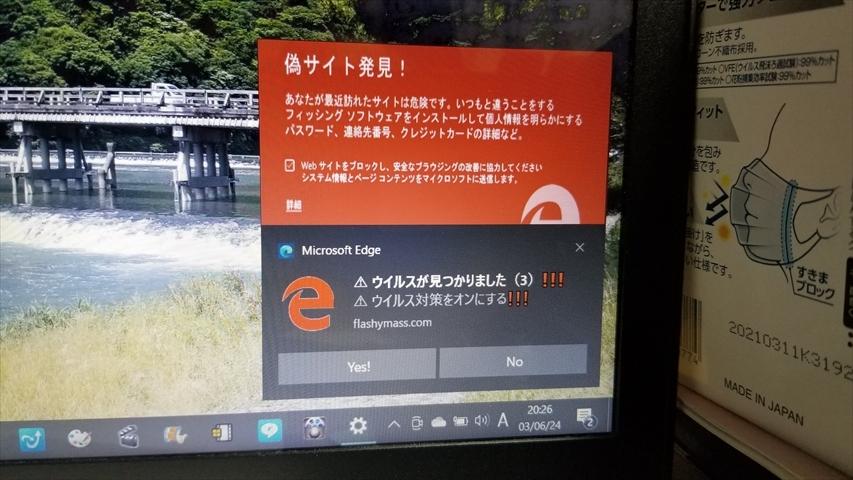 windows10で、最近頻繁に警告の表示が出て困っています。 再起動しても何をしても出てきます。 これらの表示を出ないようにするにはどうしたらよいでしょうか?