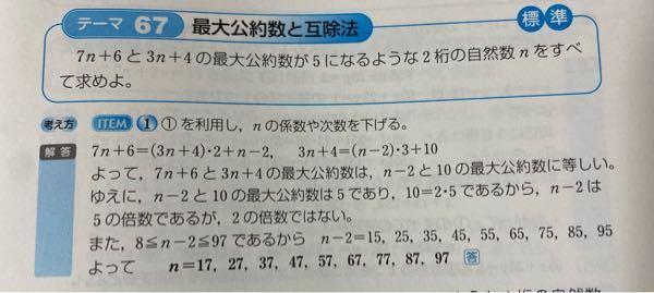 数学Aです。 なぜ範囲が 8<=n-2<=97になるのですか??