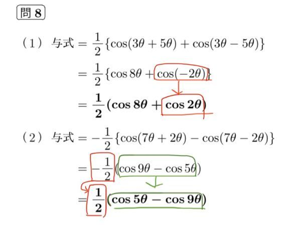 高校数学の三角関数、加法定理の応用の問題です。 ①なぜ赤線部分の符号が逆になるのか。 ②なぜ緑線部分のcos9θとcos5θが逆になるのか。 教えてください、お願いします。