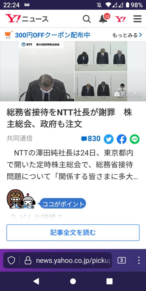 ナビダイヤル高額請求の原因はNTTと総務省の癒着なんですか?
