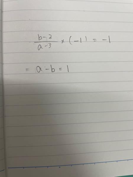 この計算の仕方を教えてください。なぜこうなるのか。