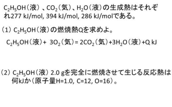 化学です。わかりません。答えお願いします。