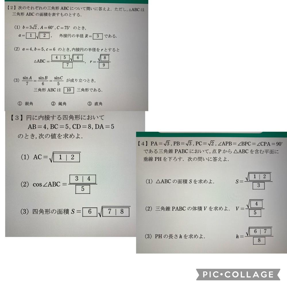 高校数学、図形と計量です。 東進の終了判定テストなのですが、いかんせんテスト後の解説がないので理解するのが難しいです。テストをする度に問題は変わりますが、とりあえず理解したいので、これらを解いて頂きたいです。 お礼コインあります。宜しくお願いします。