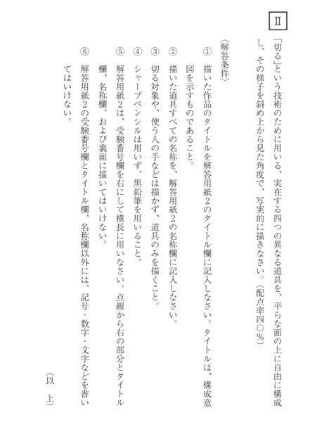 初めまして。 京都工芸繊維大学のデザイン、建築課程への進学を検討している高校生です。 京都工芸繊維大学の総合問題の過去問を見ていたところ、画像のような問いがありました。 ここで質問です。 この問題への対策として、画塾等でデッサンの勉強をすることは必要でしょうか。 回答お待ちしております。