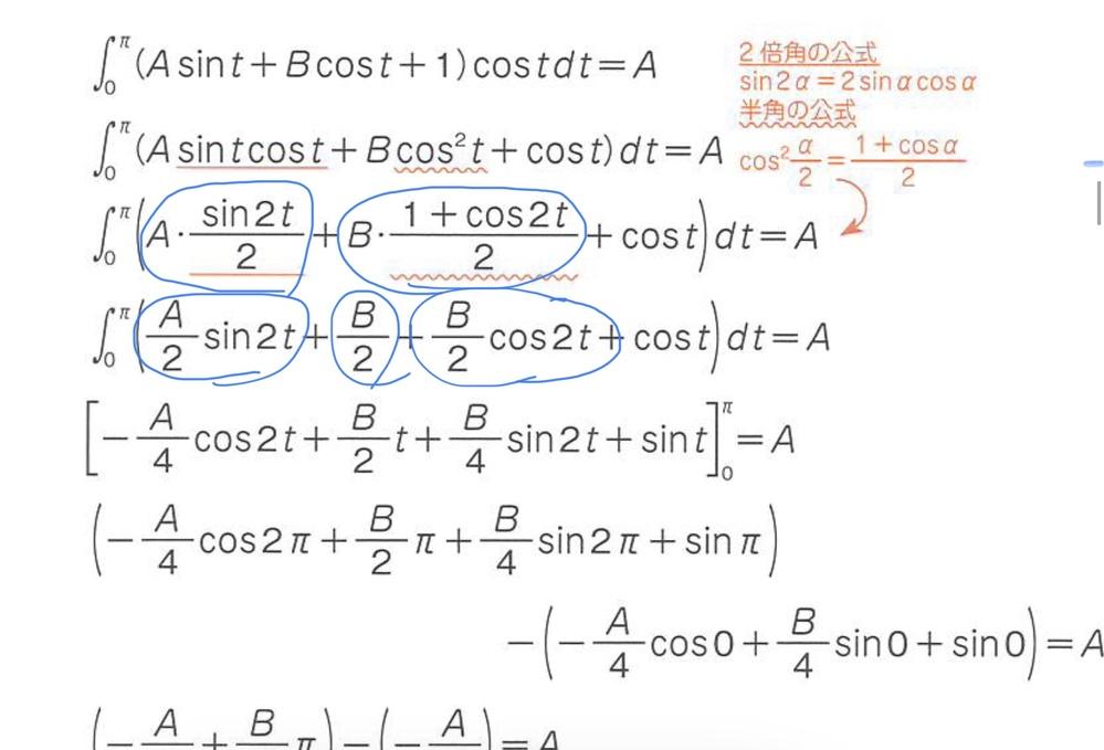 数学Ⅲ、積分の質問です。ここの途中式は1/2をAとBにかけているだけですか。よろしくお願いします。 でもそうするとなぜBの方は2個式が出てくるのですか。教えてください。よろしくお願いします。
