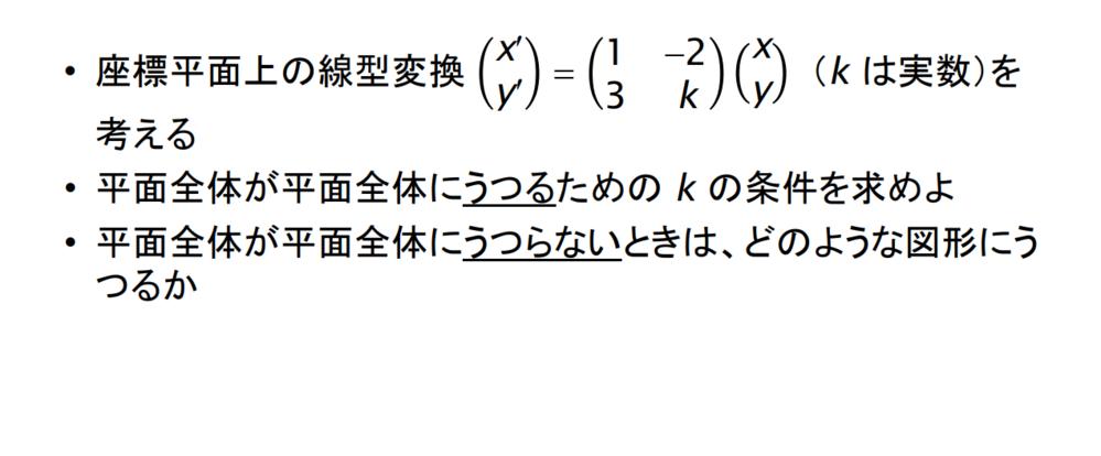 大学数学線形代数での質問です。 この問題の解き方を教えてください。 とりあえずx'、y'を展開して連立方程式を解いてk=ー6の時、平面全体に移るのではないかと考えました。