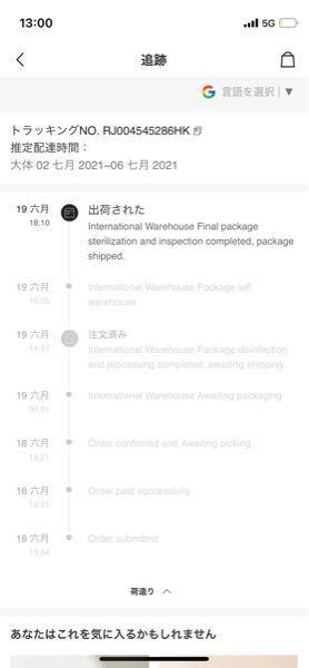 SHEIN(シーイン)で6月18日に荷物を注文しました。 SHEINのアプリの追跡内では、写真のようになっております。 追跡番号はRJ004545286HKです。 注文してから1週間が経ってもこの状態から進まず、色々調べて日本郵便で追跡ができることを知り、日本郵便の追跡サイトで上記の追跡番号を入力しましたが、お問い合わせ番号が見つかりませんと出てきてしまいます。 17trackとゆう追跡サイトでも追跡出来ることを知りそちらのサイトで追跡してみたら、香港→不明、と出てきました SHEINで頼んだ方々皆様日本郵便で追跡出来ているのに、なぜ出来ないのでしょうか... また、現在香港にあるとしていつ頃商品は届くのでしょうか。 初めて海外サイトで荷物を頼んだため 荷物がきちんと届くのかとても不安です。 知識ある方教えてください。