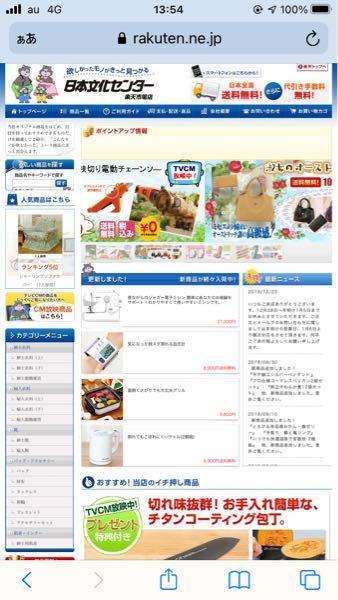 このサイトは詐欺サイトですか?所々、日本がおかしかったり、強制的に銀行口座振り込みだったりしてます。