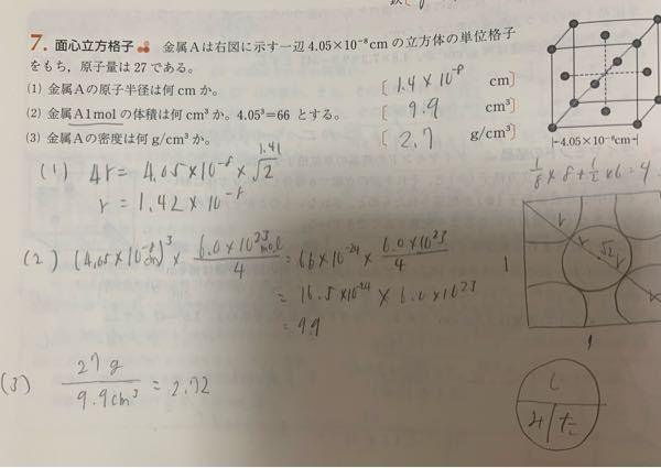 (2)ですが、6.0×10の23を単位格子の原子4で割るのですか??また、しみたの公式で体積って求められますか??