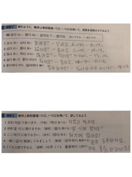 韓国語の問題です。 添削よろしくお願いします。