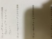 大学数学です。y=e^2xの微分方法と意味がわかりません。どなたか教えてください