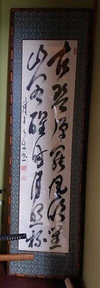 掛け軸に書かれた内容というか、なんて言う漢字が連なってるのか、風、山、舟、月、照、くらいしか分からず、検索してもヒットしません。 父が、知りたがっており、ここに、質問させていただきました。 画像から、何かご教示を戴けるようでしたら、よろしくお願いいたします。