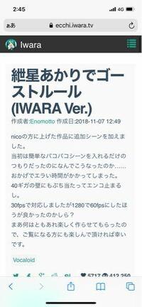 iwaraのenomttoさんの紲星あかりでゴーストルールが見れないのですが誰か見る方法を教えて下さい