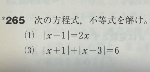 絶対値を含む一次不等式の問題で質問です。 下の画像の(3)ように、二つの絶対値があるとき、 解答では、x<-1のとき、-1≦x<3のとき、x≧3のとき、と場合分けしています。 なぜ一つ目の場合は≦ではないのですか?そして、二つ目の場合はどちらも≦でないのですか?また、三つ目の場合は≧なのですか? 大なりと小なりの下にイコールがつくかつかないかの判断てどうやるんですか? この手の問題全く解けません……。x≧0とかで場合分けできないんですか? 回答よろしくお願いします!!!