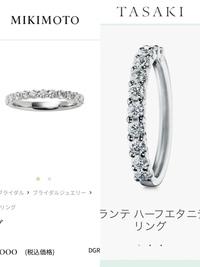 ハーフエタニティリングの購入について。長文失礼いたします。 当方30代半ばで、ハーフエタニティリングを購入予定です。指のサイズは9号です。 色々と検討した結果、最終的に下記商品のミキモトかTASAKIかで悩んでおります。  MIKIMOTO:DGR-1351R 約0.45ct ¥396,000- https://www.mikimoto.com/jp_jp/dgr-1351r.htm...