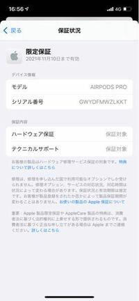 AirPodsProを買ったのですが、これは本物でしょうか。偽物でしょうか。 ノイズキャンセリングも画面で操作できます。 イヤーチップ密閉状態も良好でした。