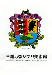 三鷹の森ジブリ美術館について ジブリ美術館の紋章ってなにかのなぞかけでしょうか? 鷹が三つで三鷹かなと思ったんですが 他の意味が分かりません。  わかる方がいたら教えてください。