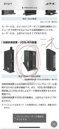 ドコモ光ネット解約後の機器返却について  3ヶ月前にドコモ光を解約しソフトバンク光へ変更しました。  ドコモ光契約の際 回線終端装置と、Wi-Fi機器をレンタルしました。 Wi-Fi機器は返却しましたが、回線終端装置の返却案内はきません。  むしろソフトバンクWi-Fiを接続するために、回線終端装置を続けて使用している状態です。  連絡がなければこのまま使用していても問題な...