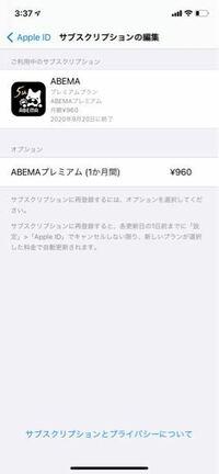 設定からApple IDのサブスクリプションを見ると画像のように表示されたのですが、これは料金が発生しているのでしょうか?