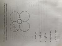 この問題の解き方を教えてください。(東京都職員採用試験 平成30年 過去問 数的処理) 下の図のように、直径Dの四つの大きい円が、一つの小さい円と接しているとき、小さい円の面積として、正しいのはどれか。ただし、円周率をπとする。