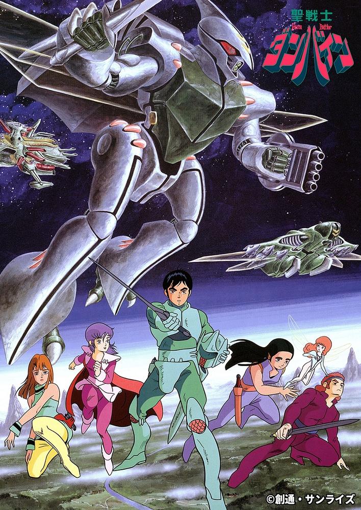 ダンバインは当時のロボットアニメの中でも好評の部類だったのですか?珍しいファンタジー風味というか。