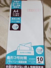 この封筒でメルカリで売れた小物類を発送したいのですが三つ折が入りますってどういう意味でしょうか? 後、封筒を2つ折りにして発送など可能でしょうか?