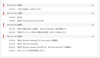 SFエクスプレスで荷物が発送されました。 関税を通過した形跡もないですが、【JP】経由中とは日本郵便に引き渡しを行っていると言うことでしょうか?