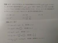 線形代数の固有多項式の問題です。 写真の問題の(4)と(5)が、どうして このようになるか、教えて下さい。