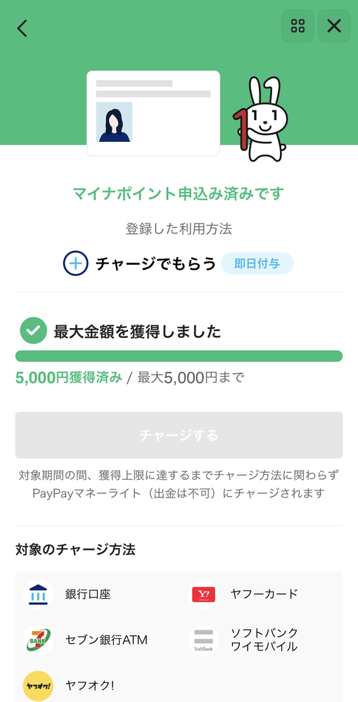 マイナポイントについてです。PayPayチャージで上限の5000円に達したのですが、チャージで...