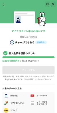 マイナポイントについてです。PayPayチャージで上限の5000円に達したのですが、チャージできません。なぜでしょうか??