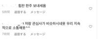 韓国語翻訳お願いします! Google翻訳の画像読み込みで翻訳しましたが、うまく日本語に訳せませんでした。 お手数ですが、翻訳お願いします。
