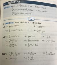 置換積分法の解き方が分かりません。tをどこに置くのか代入はどうするのかなどアドバイスをください。よろしくお願いします。