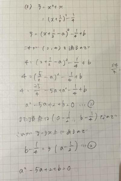 これの①②をといてaとbの答えを教えて欲しいです。計算しても解答通りになりません、、 至急ですお願いします。
