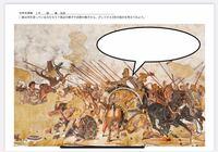 世界史で、このような課題が出たんですが。 どこをみればいい全然分かりません 誰か世界史に詳しい方、教えてください。 お願いします。