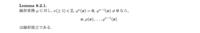 線形代数学の問題です。 こちらの補題に書いてあるφの上つき添字が何を意味するのかわからないです。 教えていただけると幸いです。