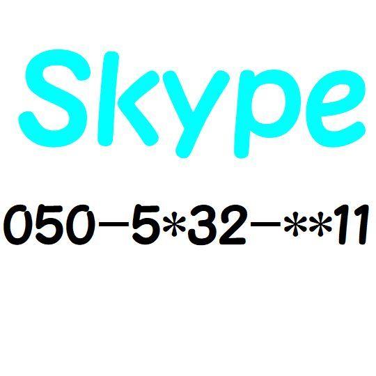 050から始まるスカイプの電話番号(日本国内)を所有されている方にお伺いをいたします。 ・ スカイプより、ご自身の携帯電話等に電話をかけた場合は、ディスプレィに050から始まるスカイプの電話番号が表示されますでしょうか。 それとも、+852-****などの電話番号が表示されますでしょうか。 ・ 現状はいかがでしょうか。 ・ ・ ※ 上記の意味が分からない方は書き込みを控えていただければ幸いでございます。