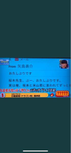 ドラゴン桜最終回のこの矢島(山P)のメールのぶーって長澤まさみさん演じる水野直美のことですか?