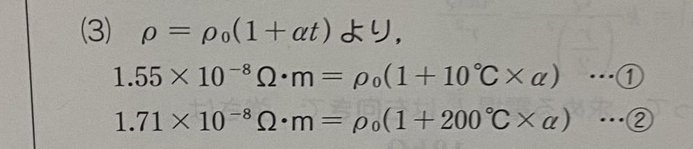 【至急】 この式の解き方教えて欲しいです! 物理の抵抗率の温度係数を求める問題です