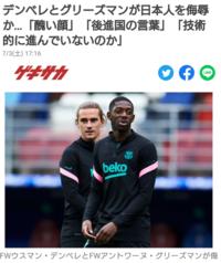 フランスのサッカー選手が日本人を侮辱したようです。 いったい何様のつもりなのか、憤りを感じませんか?