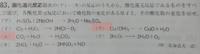 ウ、エが酸化還元反応でない理由がわかりません。